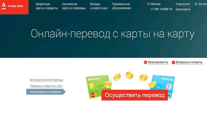 альфа банк украина официальный сайт5c629555ccf7b
