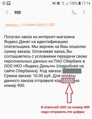 смс 900 сбербанк5cae1de49e3d4