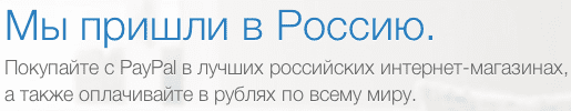 PayPal теперь в России!5c62962c56123