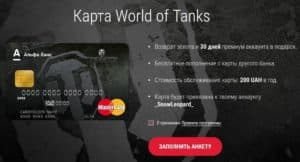 Карта World Of Tanks от Альфа Банка5c629697f0b84