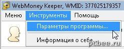 Перенос вебмани. Сохранение файла ключа5cae9c82855dd