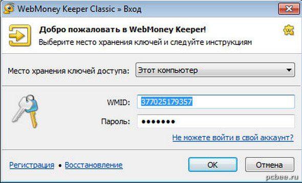 После установки кипера запускаем его и вводим наш индификатор (WMID) и пароль доступа к кошельку.5cae9c839c932