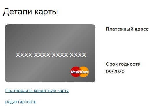 podtverzhdenie-karty5c62972915ec0