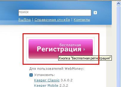 кнопка Регистрация5caefee264d7b
