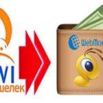 Способы перевода денег с Киви на Вебмани5caefee5555b0