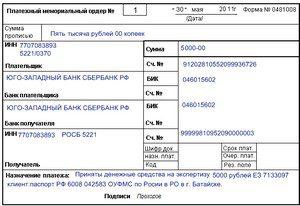 Пример заполнения платежного МО5c62980d4bdc5