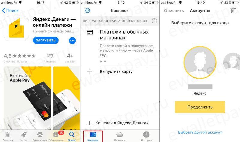 Вход в в Yandex Money через мобильное приложение5c62985ec3a5d