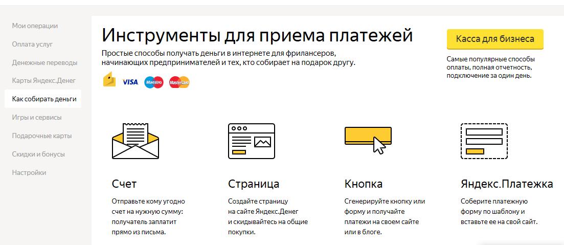 Инструменты для приема платежей5c629867412ee