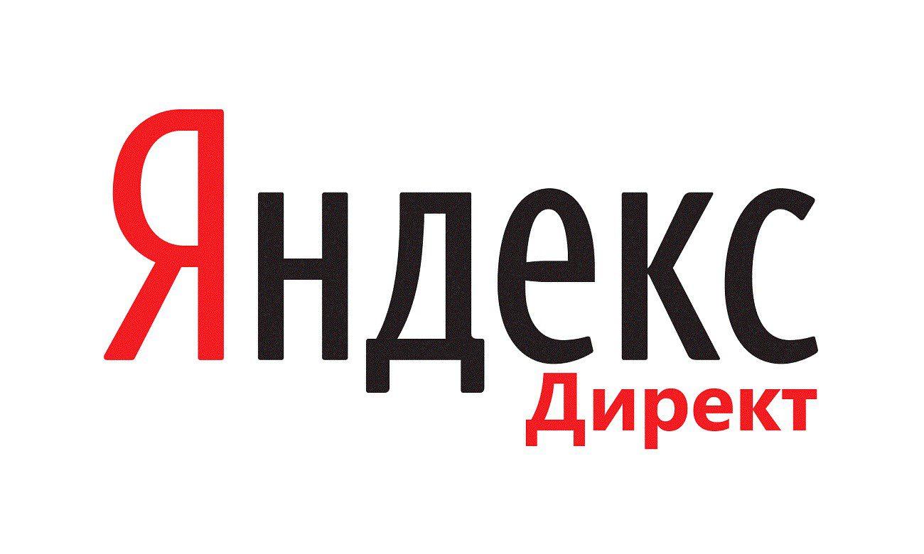 Яндекс Директ - популярный сервис в России и СНГ5c62986db8dd7