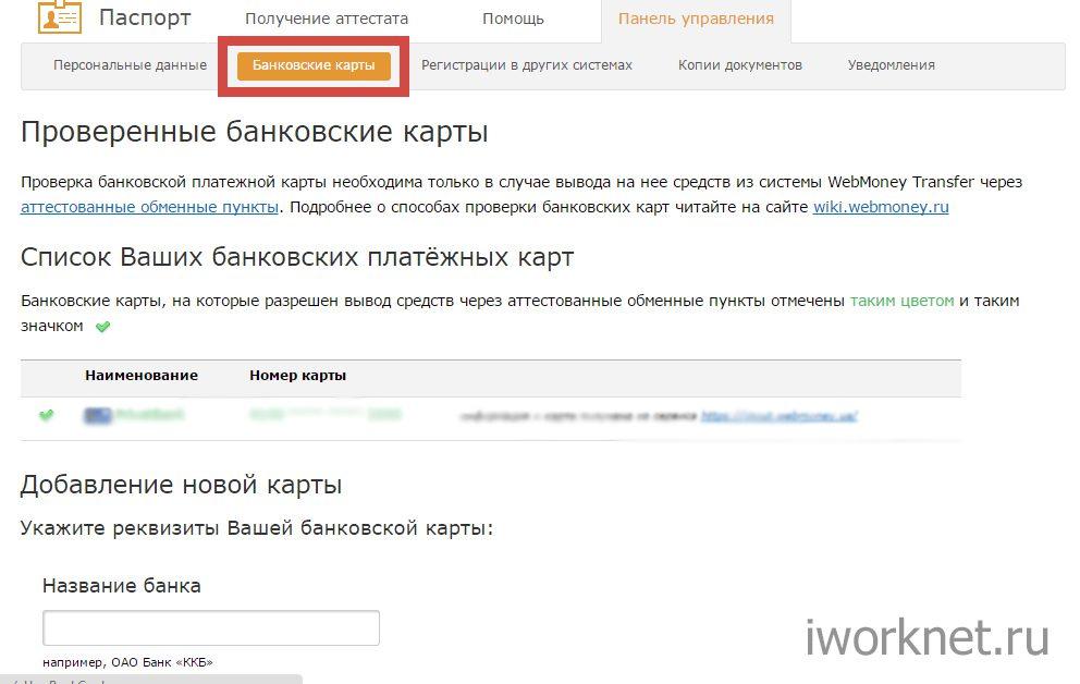 Добавляем банковскую карту в вебмани5c6298754123b