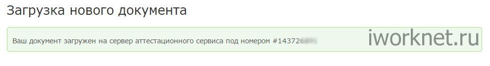 webmoney-zagruzka-dokymenta5c629877b38bd
