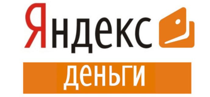 Яндекс деньги5c6298ebd7d0e