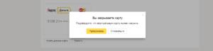 Существуют два способа, как удалить виртуальную карту Яндекс.Денег5c6298ee45e32