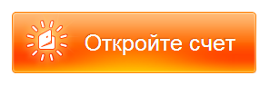 кнопка открытия счета5caf7d732d461