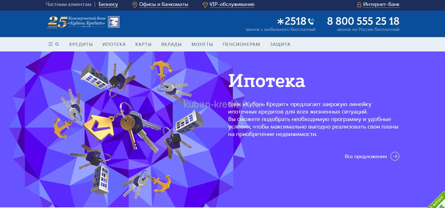 Ипотека Кубань кредит5cafee031c6e3
