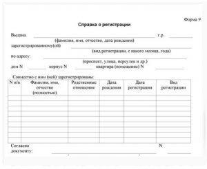 Бланк справки о регистрации (форма 9)5c629a7a16f74
