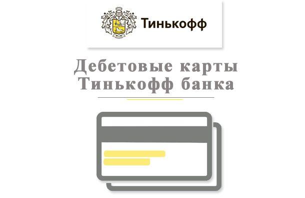 Дебетовые карты Тинькофф Банк5c629a9378de4