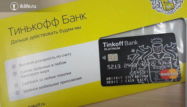 Доставка карты Tinkoff Black5c629a93eff67