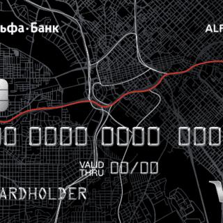 Кредитная карта AlfaTravel от Альфа-Банка5c629ac1a2384