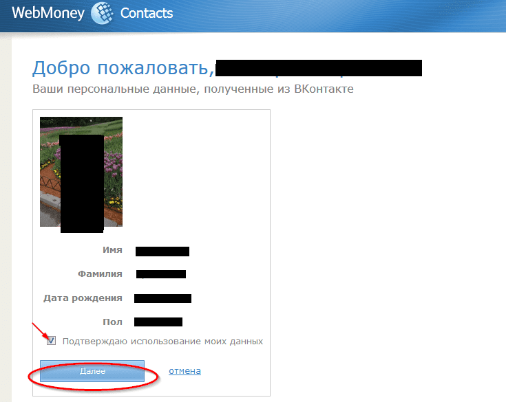 Окно приветствия пользователя5cb034521042d