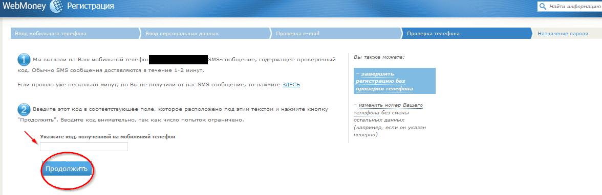 Окно проверки телефона при регистрации5cb0345355723