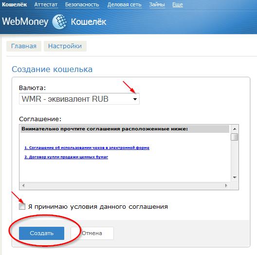 Регистрация R-кошелька5cb034548c024