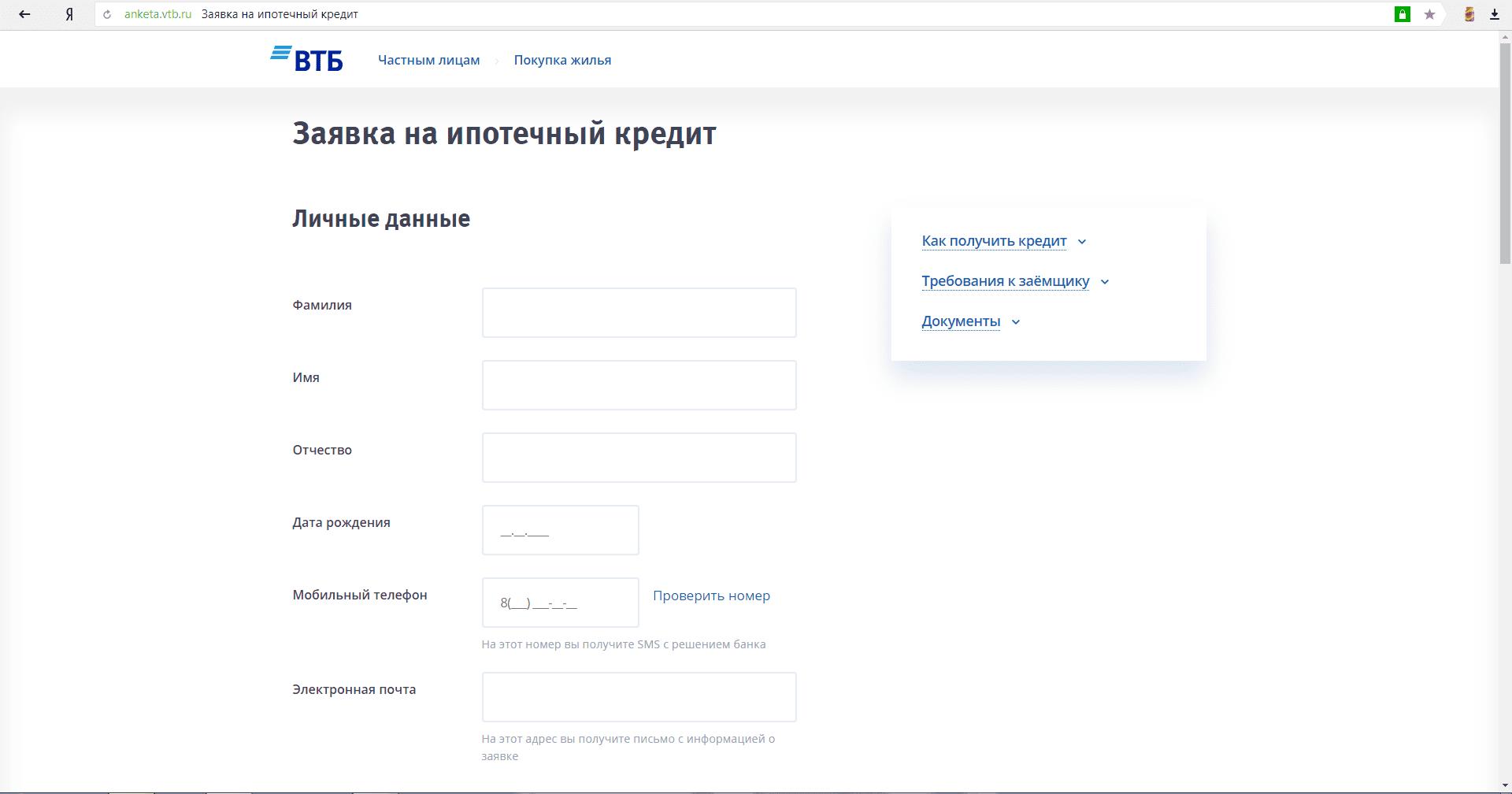 Поля для ввода личных данных5cb04259b719a