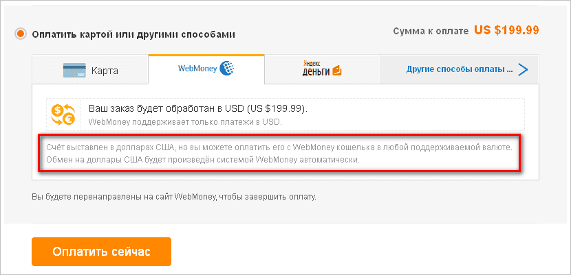 Оплата товара на Aliexpress через WebMoney5c629b5ead657