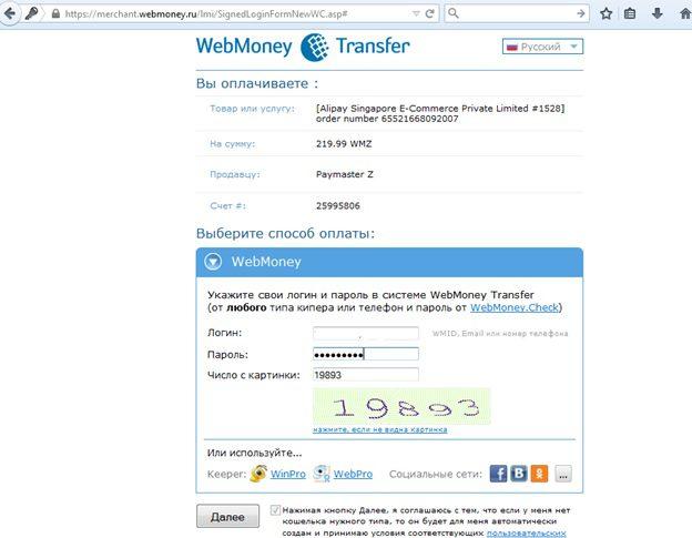 Оплата на Али через Вебмани5c629b63e2afa