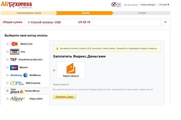 Оплата на Али через Яндекс Деньги5c629b646769b