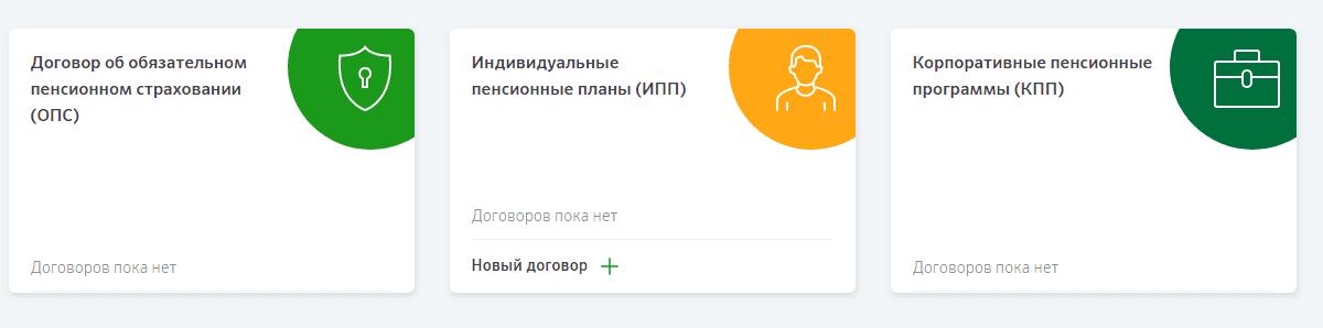 Договорной раздел НПФ Сбербанка5c629bfa91f0c