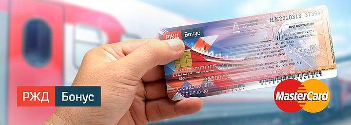 Карта РЖД Бонус Альфа-банк5c629cd301072