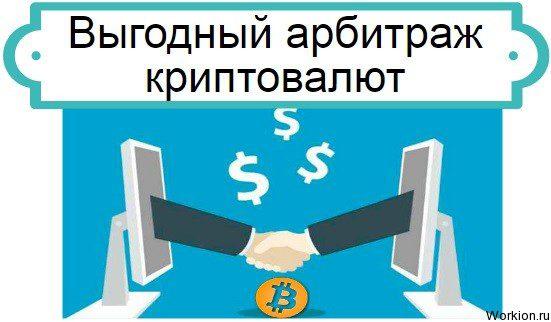 арбитраж криптовалют5c629d05f3b7f