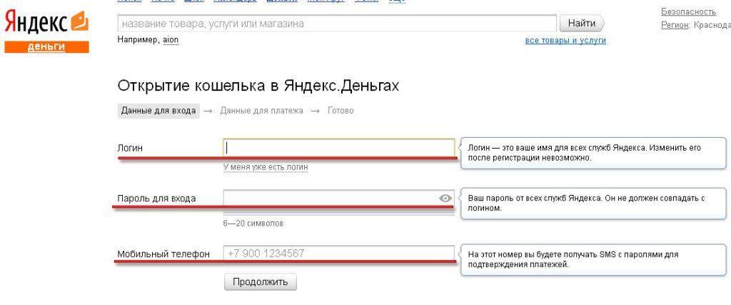 Регистрация аккаунта Яндекс5cb1236550114
