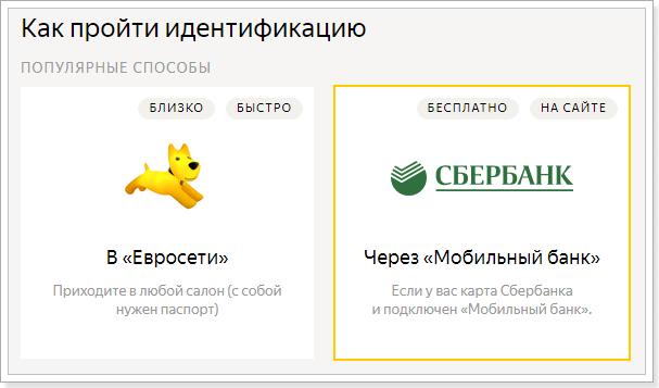 Идентификация через Сбербанк5cb1236d92ae9