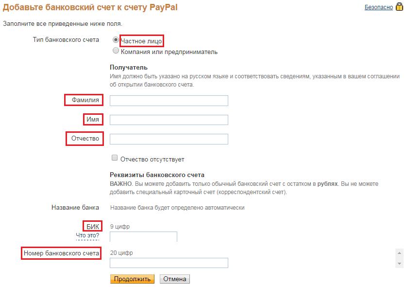 привязка банковского счета к системе5c629dd86b8d5