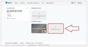 Процесс того, как подключить карту Сбербанка к PayPal, можно разделить на два этапа: заполнение данных и подтверждающий перевод5c629de178ab1
