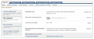 Защита денег клиентов является одним из основных приоритетов компании PayPal5c629de1b13bf