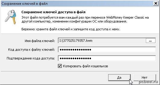 Для сохранения копии ключей в указанном месте необходимо знать пароль доступа к файлу ключей5cb15bcc06ca4