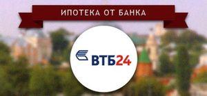 Перечень документов для оформления ипотеки в ВТБ245c629f8797f95