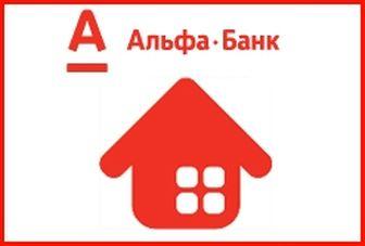 ипотека Альфа-банк5c629f8be6e68