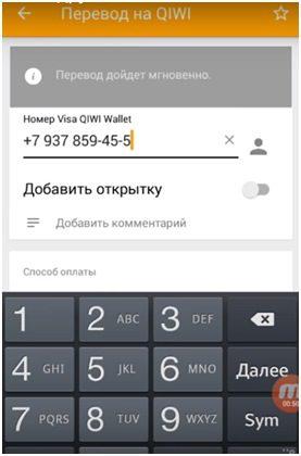 Поле для ввода номера кошелька или телефона5c629fda22821