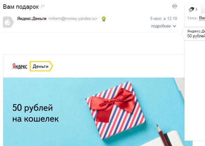 Подарок от Яндекс Деньги5c629ff14f1b5