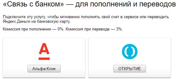 Как пополнить счет кошелька «Яндекс.Деньги»5c629ff96d2e2