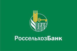 ипотека для пенсионеров от Россельхозбанка5c62a0635a8f4