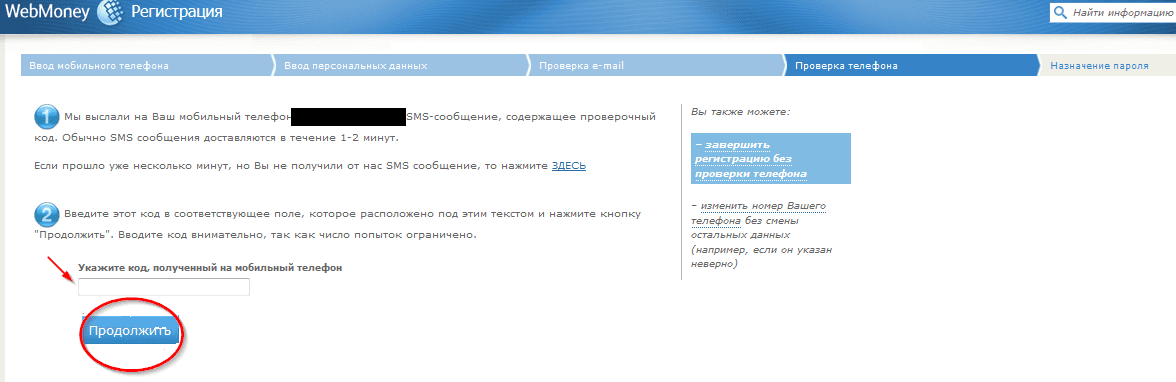 Окно проверки телефона при регистрации5cb2f3caa8839