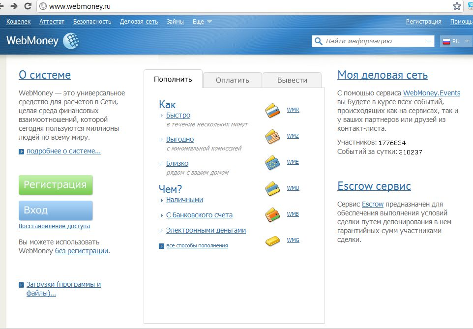 Регистрация WebMoney5cb30f8a5be92