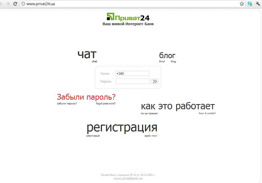 Приват24 регистрация5cb30f8b678e0