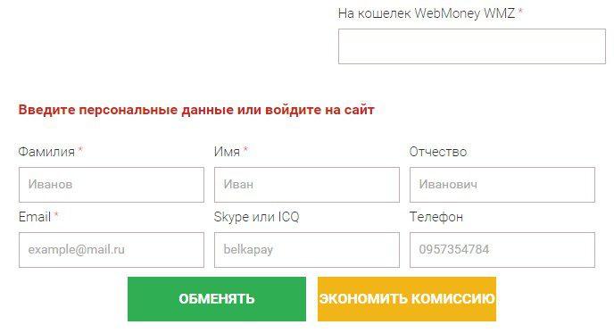 Как пополнить вебмани через Приват24?5cb30f8f15cd1