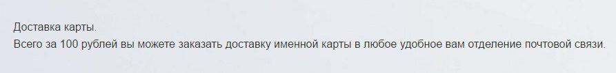 Тариф по доставке карты Почта-Банка до ближайшего отделения Почты России5c62a273477c6